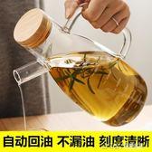 歐式茶花油瓶廚房家用玻璃油罐防漏大號透明醬油醋瓶大容量裝油壺igo 溫暖享家