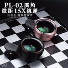 雙鏡頭 廣角 微距 iPhone 7 8...