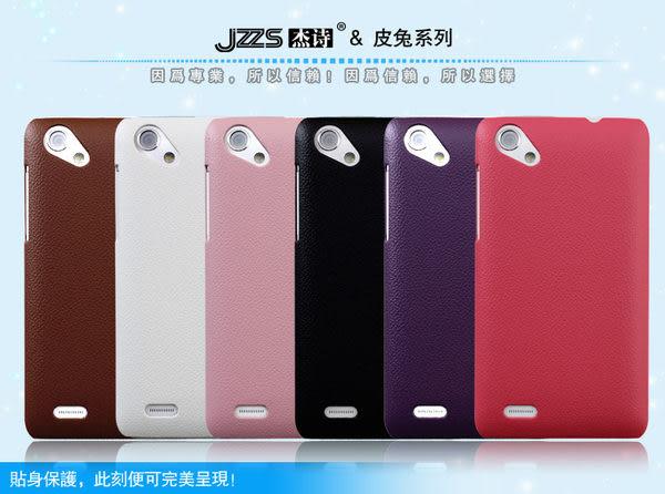 ✔HTC One SC 手機保護殼 JZZS 杰詩*T528D 皮兔系列 皮革紋 背套 手機保護殼 手機背蓋 手機殼