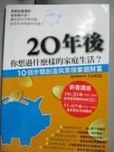 【書寶二手書T9/投資_KPK】20年後你想過什麼樣的家庭生活_王志鈞