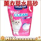 ◆MIX米克斯◆德國VITA薰衣草水晶砂5L,抗菌消臭水晶貓砂