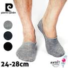 【衣襪酷】皮爾卡登 淺口隱形棉質襪套 素面男款 腳跟止滑 隱形襪 踝襪 台灣製