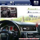 【專車專款】2006~15年 Audi Q7專用10.25吋觸控螢幕安卓多媒體主機*藍芽+導航+安卓*8核心