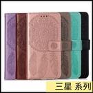 【萌萌噠】三星 Galaxy S21+ S21 Ultra 壓花系列 風鈴花保護殼 全包軟殼 插卡磁扣支架 錢包式皮套