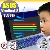 ® Ezstick ASUS S530 S530UN 防藍光螢幕貼 抗藍光 (可選鏡面或霧面)