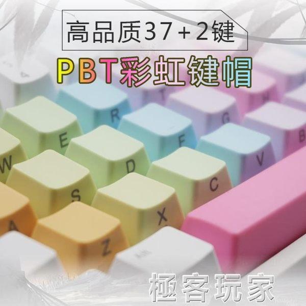 37鍵PBT彩虹鍵帽 機械鍵盤專用 IKBC/CHERRY/FILCO/GANSSigo 極客玩家