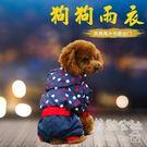中型犬金毛泰迪四腳款 防水寵物雙層黑色雨...