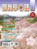 跟我學日語(書+CD) 3月號/2020 第276期