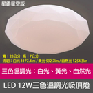 LED 12W三色溫調光LED吸頂燈陽台...