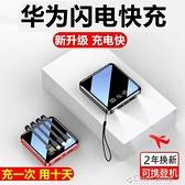 自帶4線華為行動電源20000毫安迷你超薄蘋果vivo安卓大容量手機通用 快速出貨