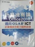 【書寶二手書T6/大學資訊_EOJ】計算機概論-邁向ICT計算機綜合能力國際認證_JYiC認證研究團隊