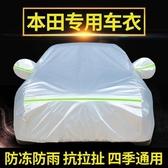 新品汽車車罩專用于本田雅閣飛度凌派繽智CRV十代思域XRV車衣車罩防曬防雨車套