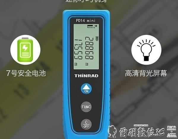 工業尺 紅外線測距儀一鍵出cad圖量房神器高精度激光尺手持電子測量儀器LX 爾碩 新品