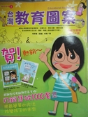【書寶二手書T4/少年童書_XFV】台灣教育圖案_何妍儀