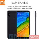 【黑色現貨】 Xiaomi 紅米 Note 5 5.99吋 3G/32G 4000mAh 1300萬畫素柔光自拍 AI人臉解鎖 智慧型手機