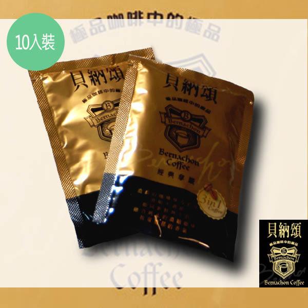 ★ 貝納頌咖啡/經典拿鐵22g*10入裝.....《想享一杯》~極品咖啡三合一咖啡