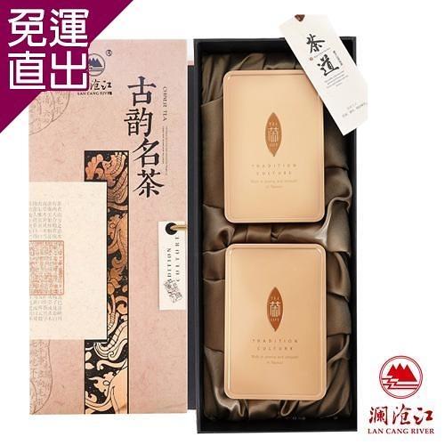 瀾滄江 古�名茶普洱茶禮盒-雙文堂150g×2/盒【免運直出】