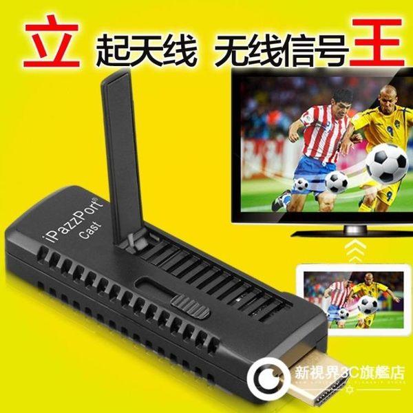 無線同屏器推送寶HDMI高清airplay安卓手機電視投屏器車載傳輸5G