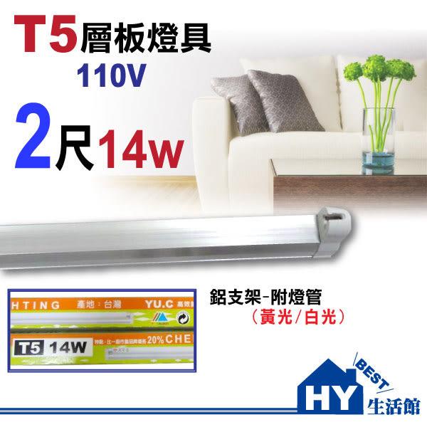 二尺T5層板燈燈具 14W 110V吸頂燈 鋁製支架 夾層照明 附T5燈管【台製】《HY生活館》