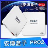 安博盒子 台灣版 UPro 2 X950 4K畫質 免費看第四台 藍牙電視盒 電視盒子 機上盒 安博盒子6代 HDMI2.0