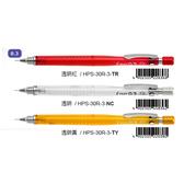 PILOT 百樂 S3 製圖鉛筆/繪圖鉛筆/自動鉛筆 0.3 HPS-30R-3 X 10支入盒裝