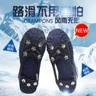 【QY-4】8齒冰爪防滑鞋套 雪地 登山 露營(M-L)