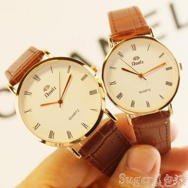 手錶 手錶男女高中學生考試專用簡約潮流石英氣質休鬆機械錶情侶一對 suger