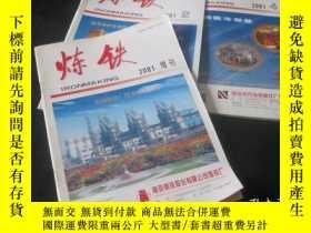二手書博民逛書店煉鐵2001年增刊第2.4期罕見3本合售Y181769