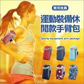 ✭米菈生活館✭【B44】運動裝備手臂包 臂戴 戶外 健身 跑步 手機 音樂 魔鬼氈 手機套 男女 便攜
