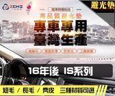【長毛】16年後 IS200T 避光墊 / 台灣製、工廠直營 / is避光墊 is300h避光墊 is250 避光墊 長毛 儀表墊