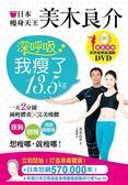 (二手書)日本瘦身天王美木良介:深呼吸,我瘦了13.5kg