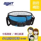 【天群】多功能移位腰帶 EZ-900 - 中風復健 / 學步 / 轉位搬運 / 輪椅起身移位 (含贈品)
