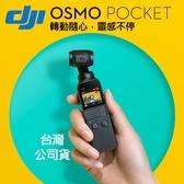 【一年保固】口袋雲台相機 DJI 大疆 Osmo Pocket 靈眸 手持 相機 三軸 雲台 相機 台灣公司貨