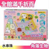 【夢幻星星水串珠 角落生物限定款】日本 EPOCH 創意DIY玩具 手做 生日禮物【小福部屋】