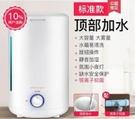 特惠加濕器上加水加濕器家用靜音臥室空調孕婦嬰兒大霧香薰小型空氣凈化噴霧