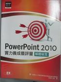 【書寶二手書T3/電腦_ZJU】PowerPoint 2010實力養成暨評量解題秘笈_中華民國電腦技能基金會