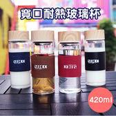水杯 文青風麂皮杯套泡茶高硼硅玻璃杯420ml 【KCG184】收納女王