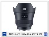 Zeiss 蔡司 BATIS 2.8/18 18mm F2.8 SONY E卡口 E接環 (公司貨)