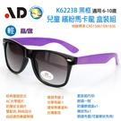 [台灣製 AD ] K6223B 黑紫 繽紛馬卡龍 抗UV 兒童太陽眼鏡 盒裝組;蝴蝶魚戶外