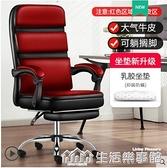 朗域電腦椅家用靠背辦公椅子簡約可躺老板椅舒適久坐旋轉升降座椅 NMS生活樂事館