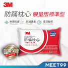 【3M】防螨枕心 限量版 枕心