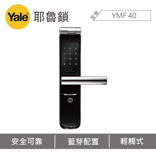 【免費專業到府安裝+24期0利率】Yale 耶魯 YMF40 熱感觸控指紋 密碼 電子鎖 大門鎖  2年保固