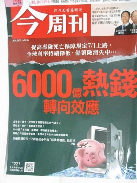 【書寶二手書T7/雜誌期刊_I86】今周刊_1227期(2020/6/29-7/5)_6000億熱錢轉向效應