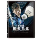 李宗偉:敗者為王 DVD | OS小舖