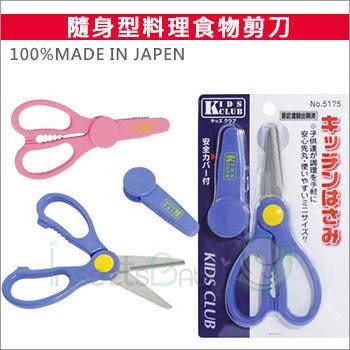 ✿蟲寶寶✿【日本AKACHAN】隨身型料理食物剪刀 2色可選