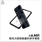三星 A51 壓克力 手機殼 透明 軟殼 背蓋不泛黃 保護套 保護殼 全包超薄 氣囊耐摔 保護鏡頭 手機套