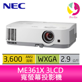 分期0利率 NEC ME361X 3LCD 寬螢幕投影機 3600ANSI WXGA 公司貨保固3年