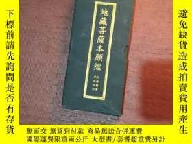 二手書博民逛書店地藏菩薩本願經罕見經摺裝 (有封套)上海佛學書局Y224216