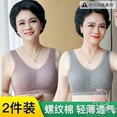 【2件裝】純棉無鋼圈媽媽文胸薄款5背心式胸罩中老年內衣女美背【少女顏究院】