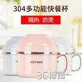 304不銹鋼飯盒 便當盒兒童成人學生飯缸快餐杯 帶蓋碗防燙泡面杯 3c優購